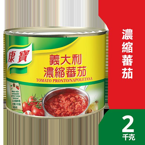 康寶濃縮蕃茄 - 我們的蕃茄醬底由3公斤羅馬番茄烹調、濃縮而成,每次都煮出一樣的好味道。