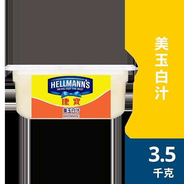 康寶美玉白汁 - Hellmann's康寶美玉白汁   味道完美平衡  方便搭配