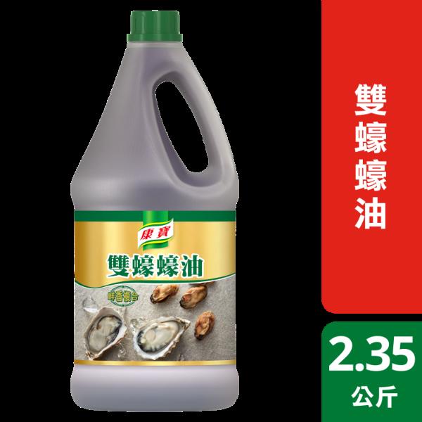 康寶雙蠔蠔油 - 康寶雙蠔蠔油,香鮮並重,更蠔味