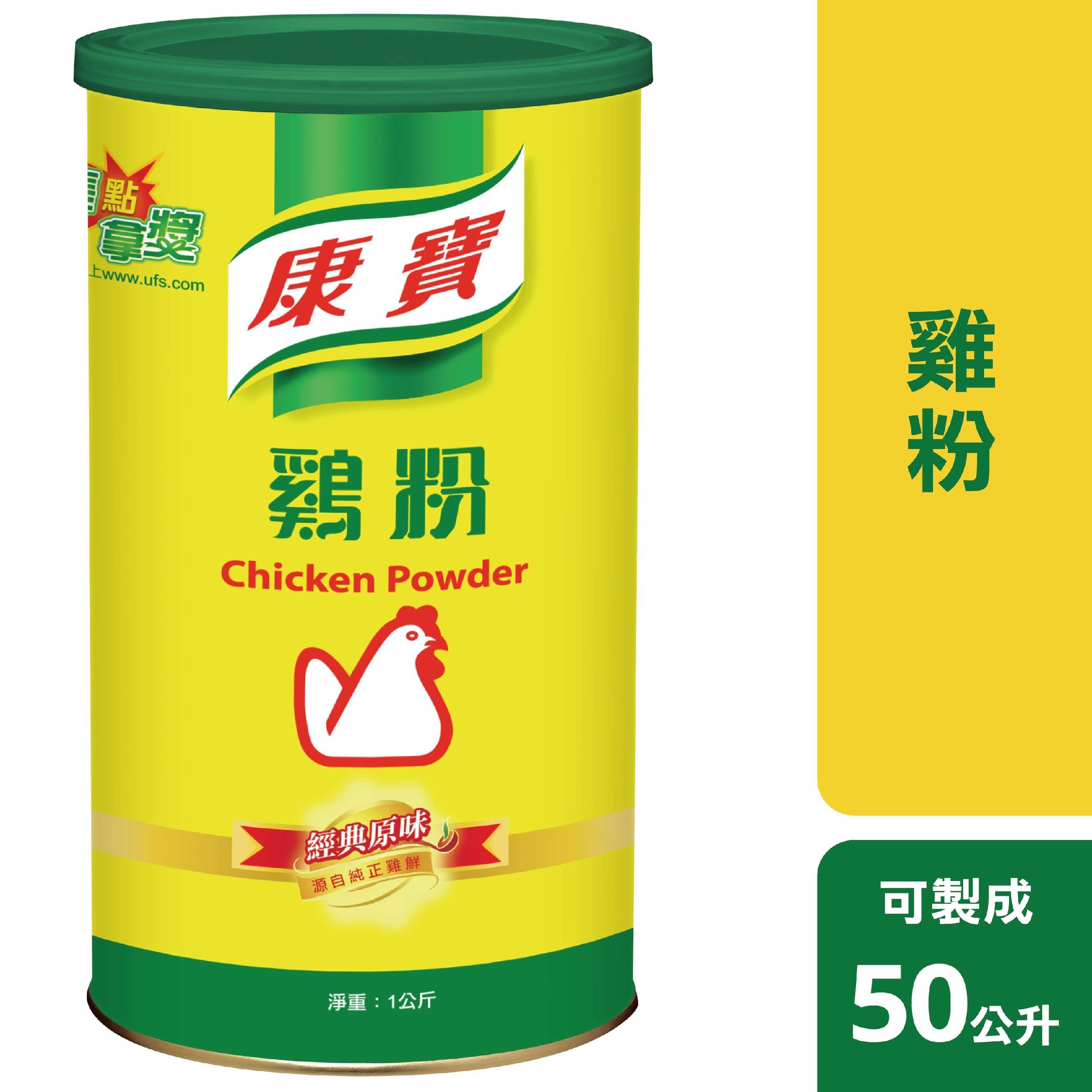 康寶雞粉(1KG & 2KG) - 康寶雞粉,純正雞鮮,經典原味代代相傳