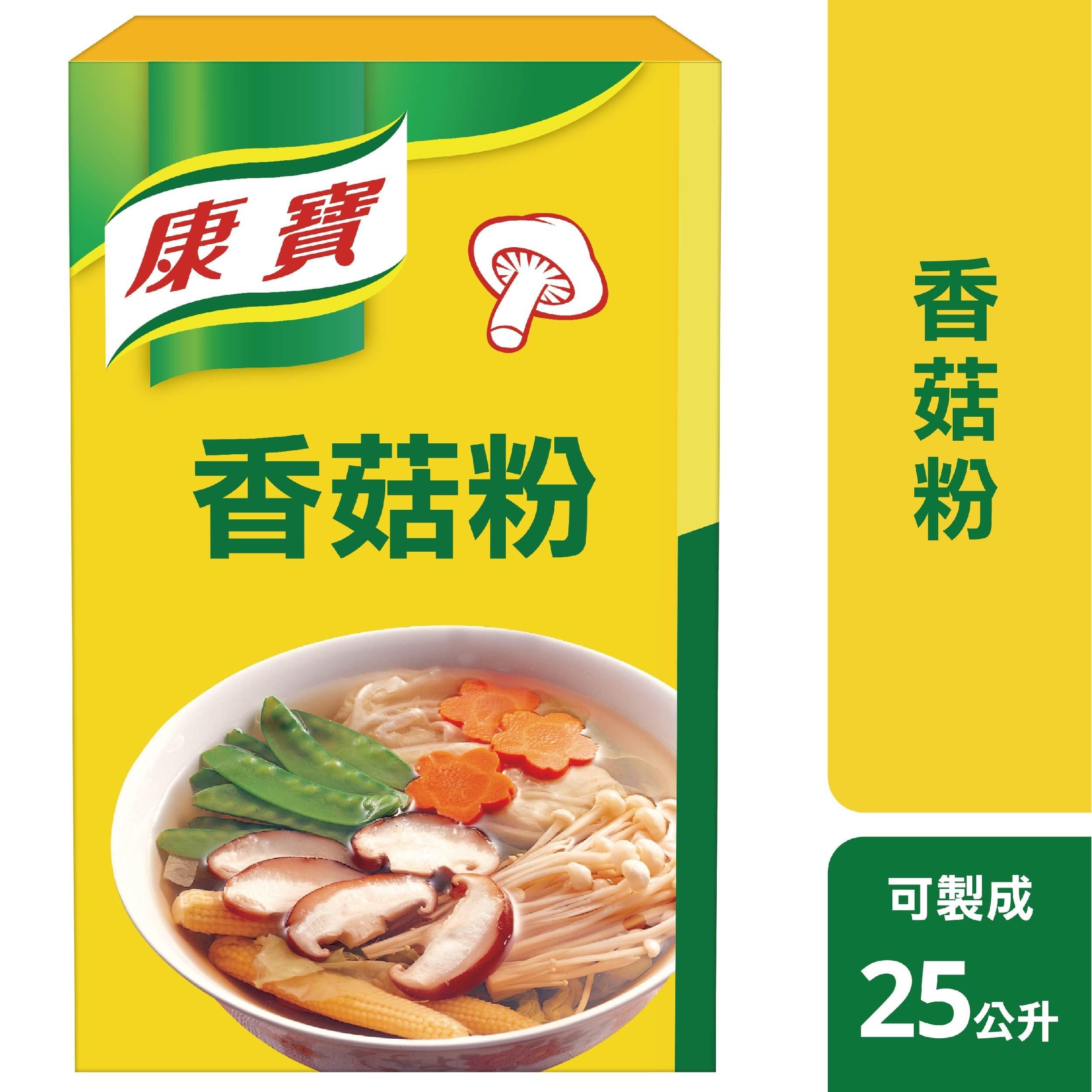 康寶香菇粉 -